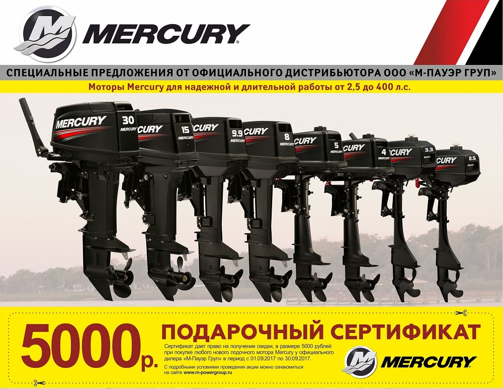 5000 рублей от Mercury